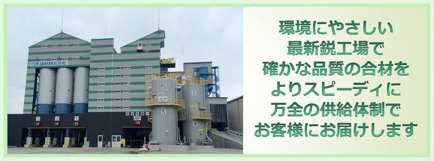 ~ 美しい日本の環境造りに取り組みます ~